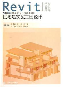 Revit住宅建筑施工图设计【2011年4月出版】