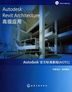 Autodesk Revit Architecture高级应用【2008年10月出版】