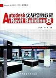 Autodesk Revit Building8实战绘图教程【2005年10月出版】