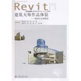 建筑大师作品体验——德国历史博物馆【2012年3月出版】