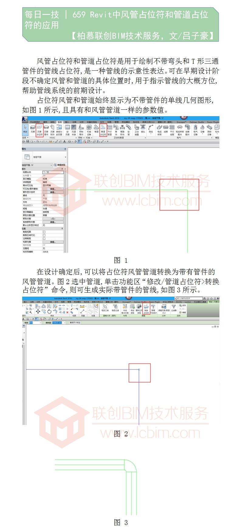 659 Revit中风管占位符和管道占位符的应用.jpg