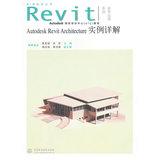 AutodeskRevitArchitecture实例详解【2013年3月出版】