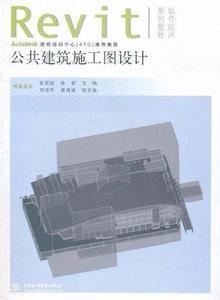 Revit公共建筑施工图设计【2011年7月出版】