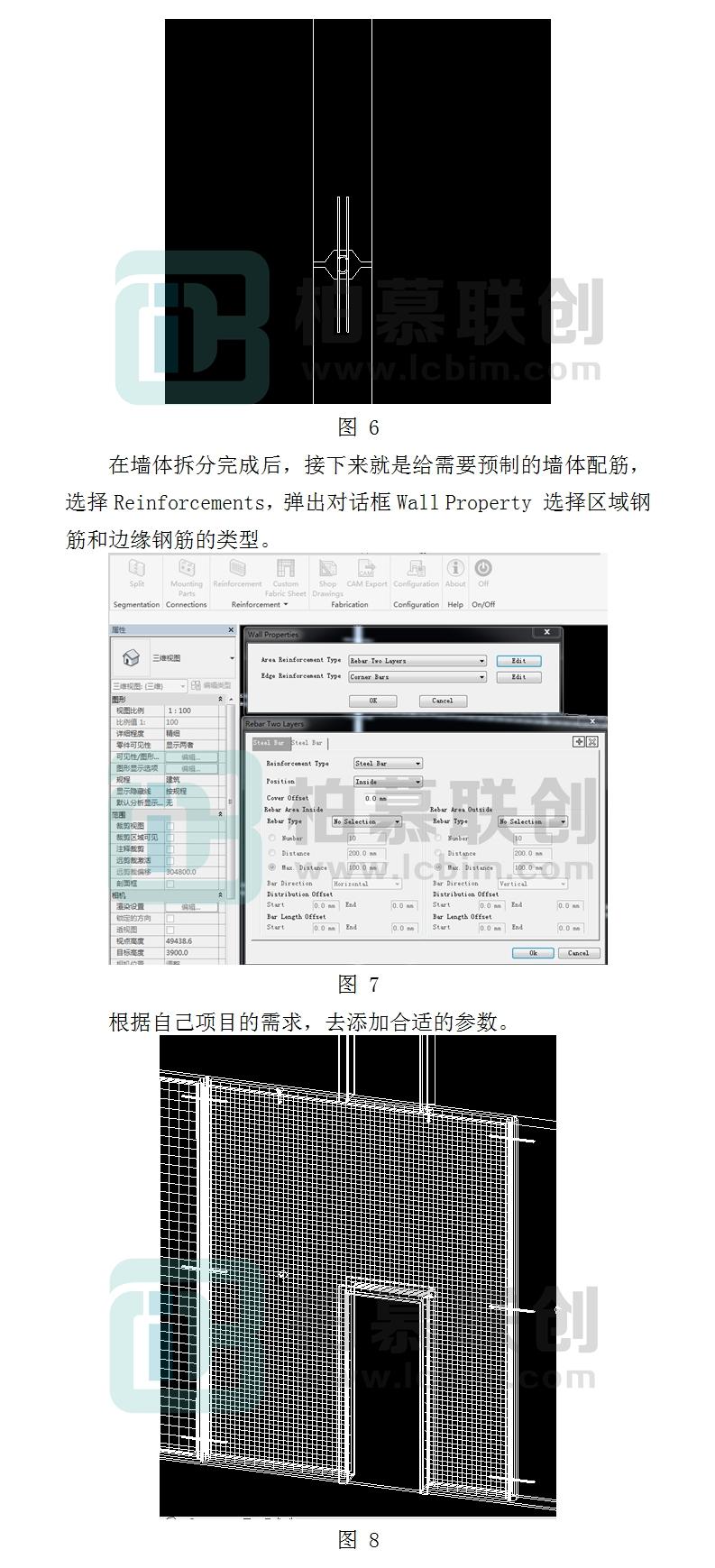 696 如何用Revit拆分墙体和PC预制构件出图-2.jpg