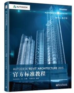 Autodesk Revit Architecture 2015官方标准教程【2015年2月出版】