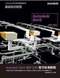 Autodesk Revit MEP 2010官方标准教程