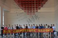 柏慕联创讲师代表在上海交通大学参加中国图学会考评员培训班