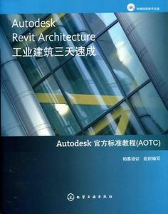 Autodesk Revit Architecture工业建筑三天速成【2008年10月出版】