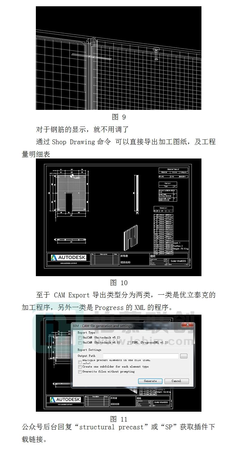 696 如何用Revit拆分墙体和PC预制构件出图-3.jpg