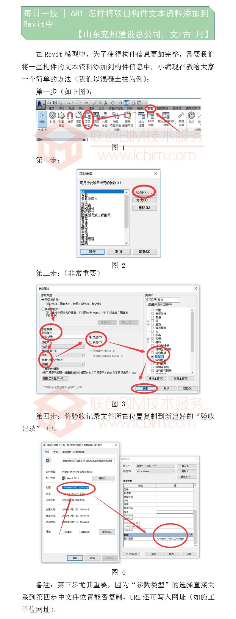 681 怎样将项目构件文本资料添加到Revit中.jpg
