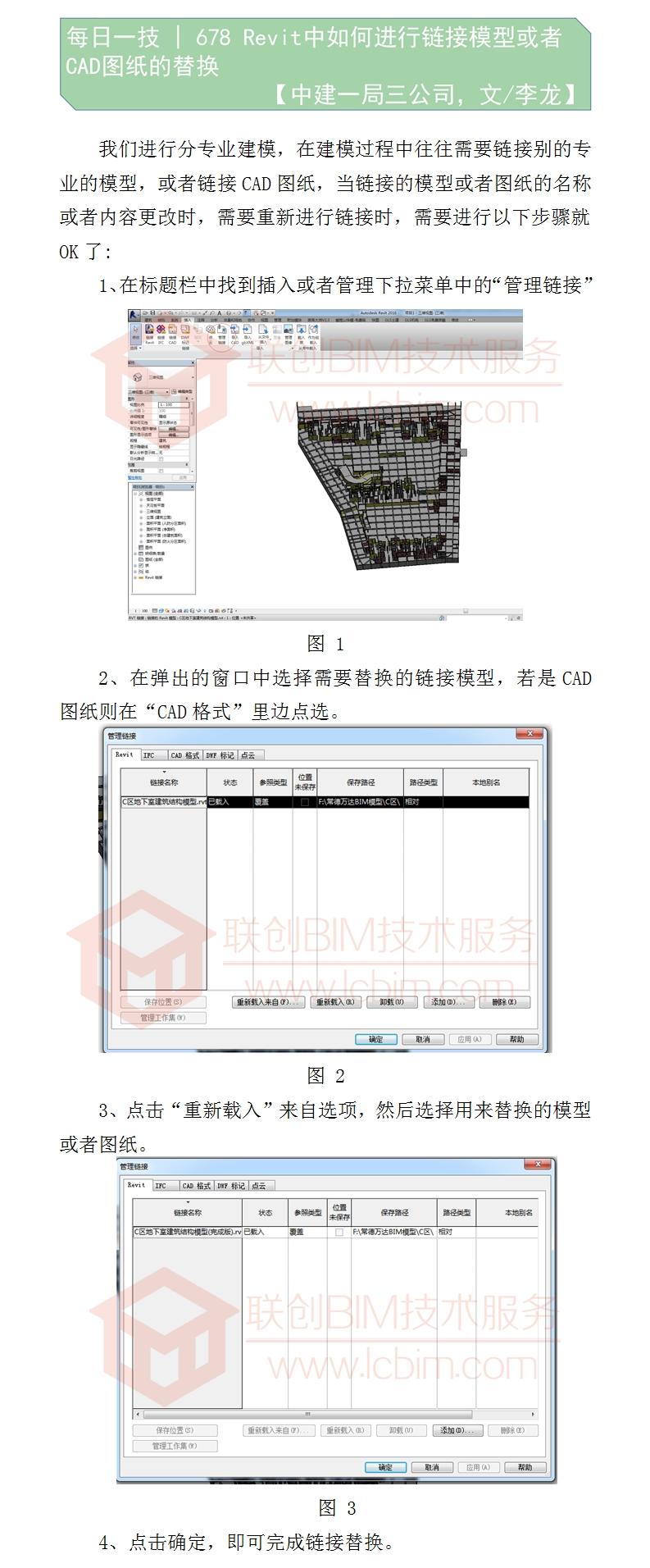 678 Revit中如何进行链接模型或者CAD图纸的替换.jpg