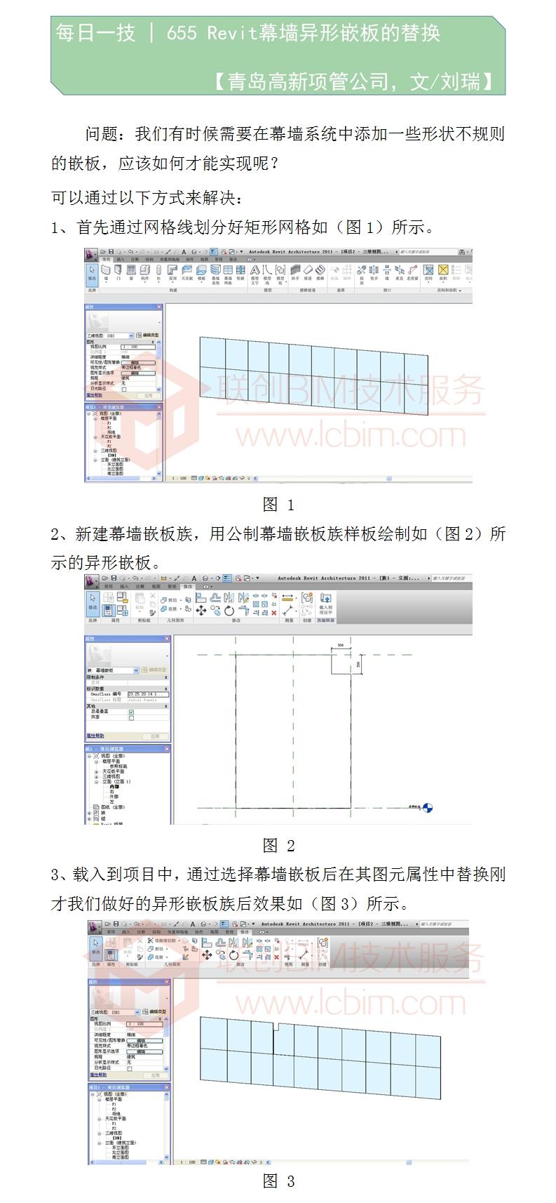655 Revit幕墙异形嵌板的替换.jpg