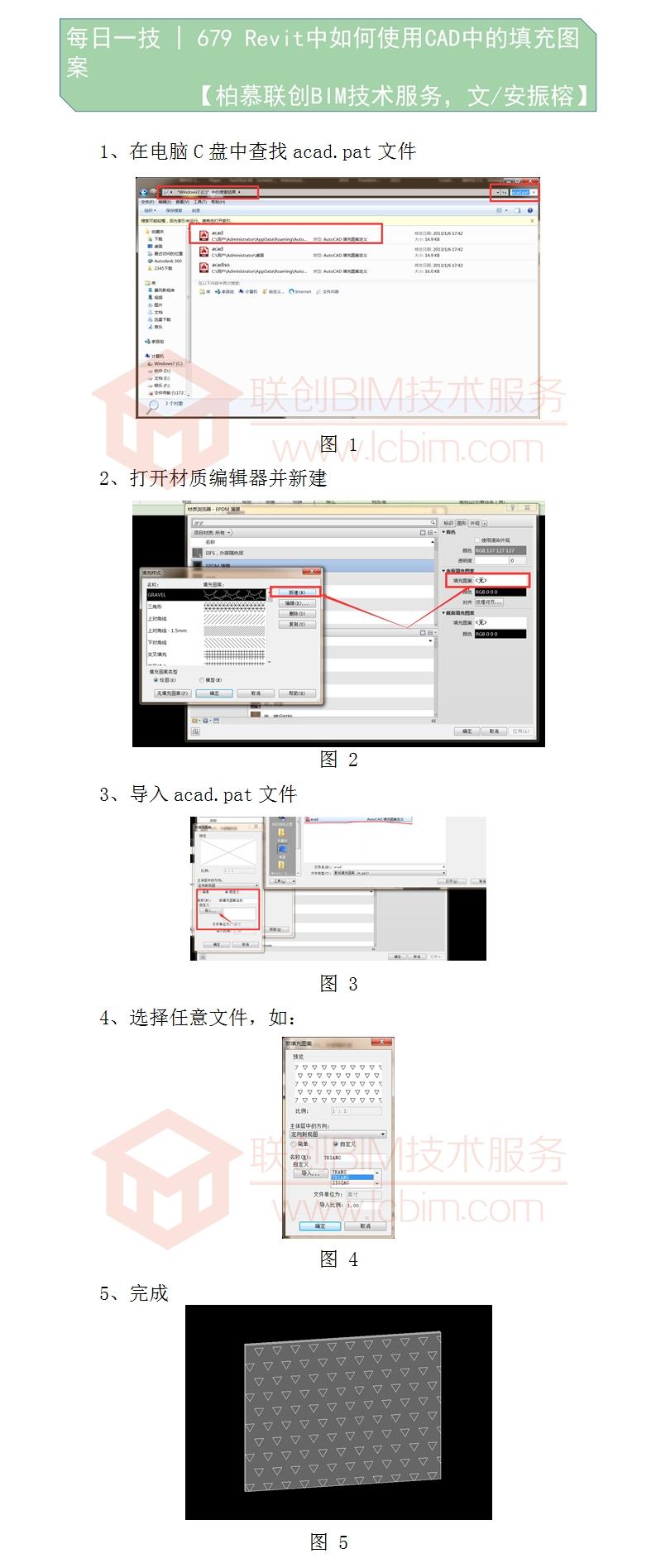 679 Revit中如何使用CAD中的填充图案.jpg