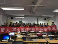 全国BIM技能等级考试(第九期)考前冲刺班部分学员合影