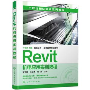 广联达BIM实训系列——Revit机电应用实训教程【2016年1月出版】