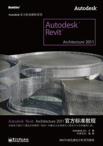 Autodesk Revit Architecture 2011官方标准教程
