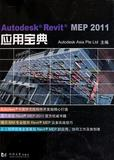 Autodesk Revit MEP 2011应用宝典
