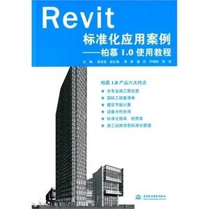 Revit标准化应用案例——柏慕1.0使用教程【2015年3月出版】