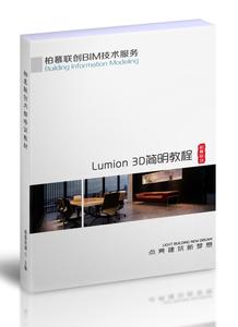 lumion 3D简明教程.jpg