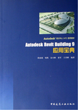 Autodesk Revit Building9应用宝典【2007年3月出版】