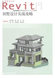 Autodesk Revit别墅设计实战攻略【2011年9月出版】