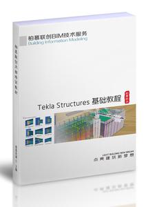 Tekla Structures.jpg