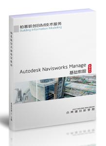 Navisworks基础教程.jpg