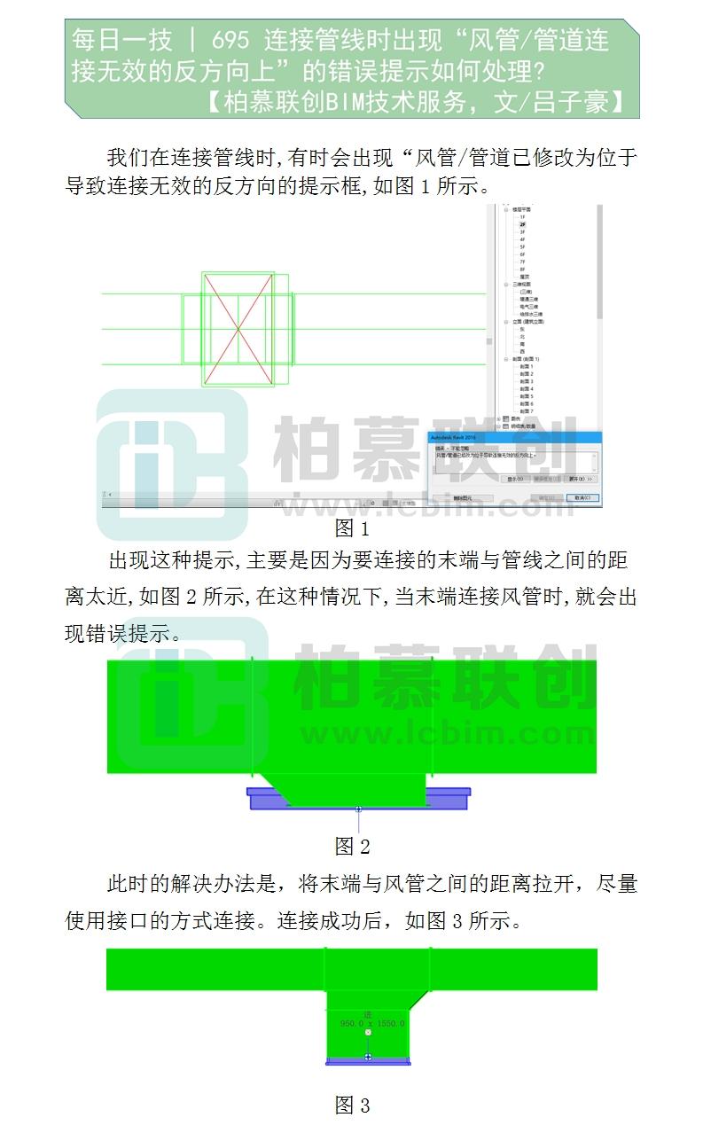 """695 连接管线时出现""""风管管道连接无效的反方向上""""的错误提示如何处理.jpg"""