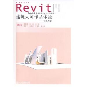 建筑大师作品体验——罗马千禧教堂【2012年3月出版】