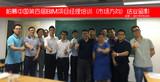柏慕中国第四届BIM项目经理培训(市场方向)在成都开班(二)