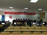 中国水利水电第八工程局企业BIM定制培训服务