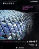 Autodesk Revit Architecture 2010官方标准教程