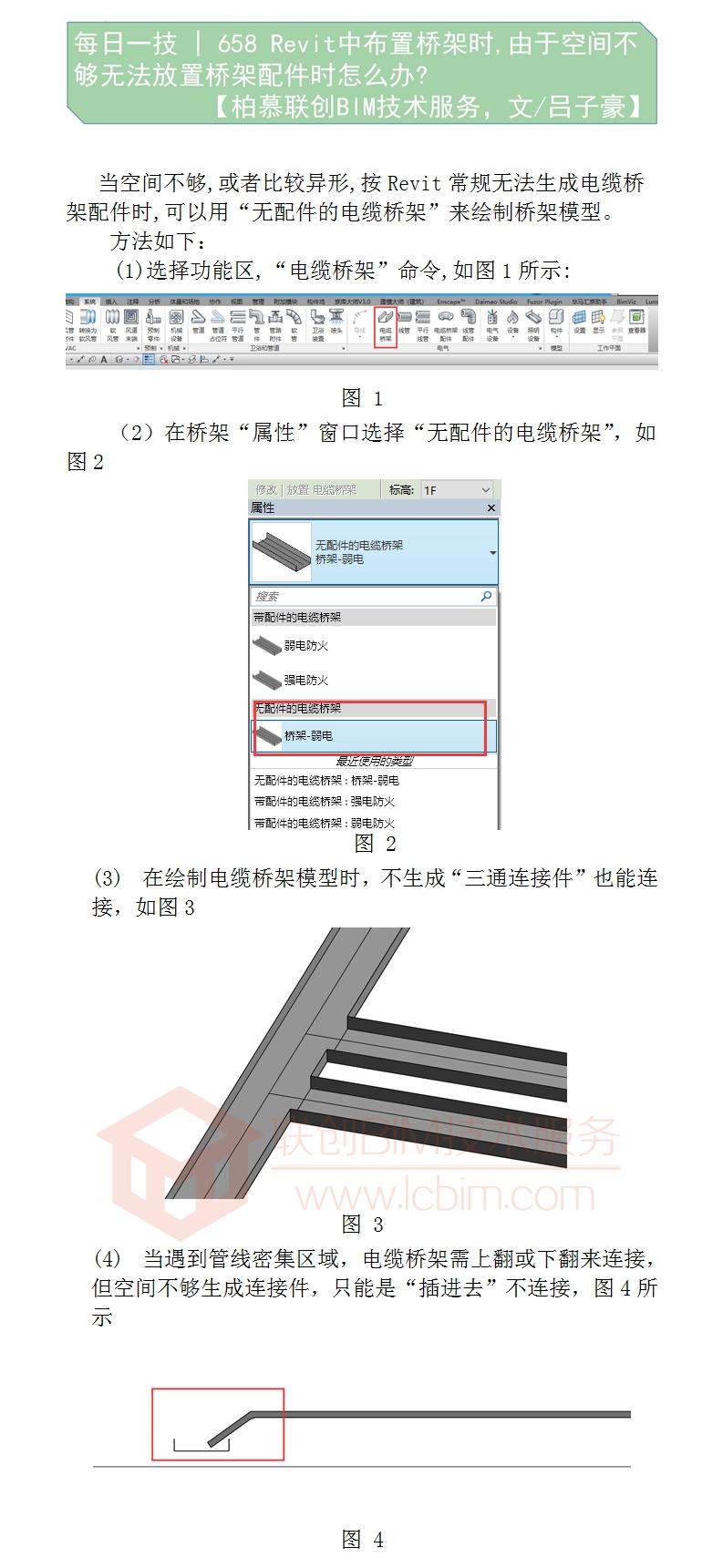 658 Revit中布置桥架时,由于空间不够无法放置桥架配件时怎么办.jpg