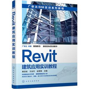广联达BIM实训系列——Revit建筑应用实训教程【2016年1月出版】