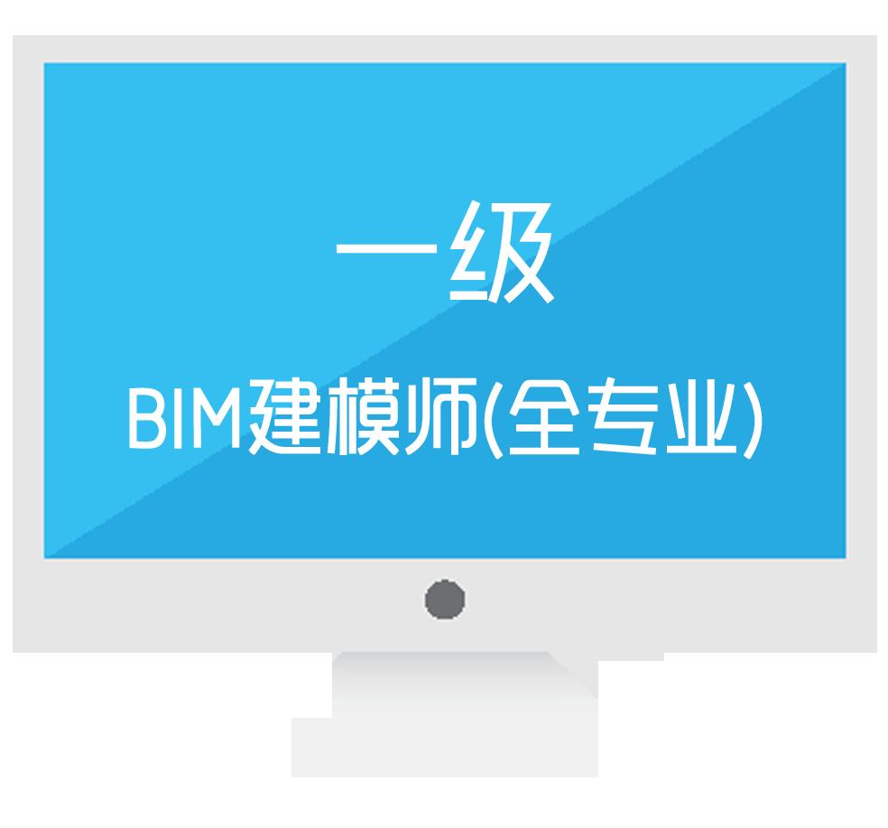 BIM等级课程大纲02